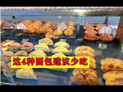这4种面包建议少买,没营养还贵,面包店员工:从不买给家人吃