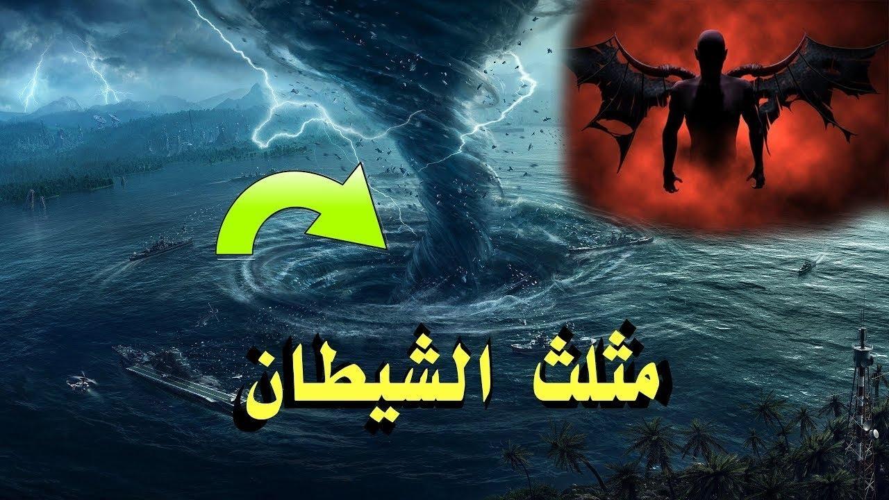 مثلث الشيطان Youtube