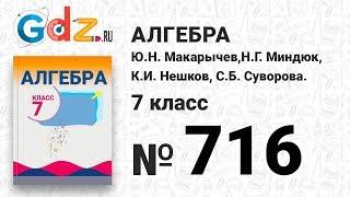 № 716- Алгебра 7 класс Макарычев