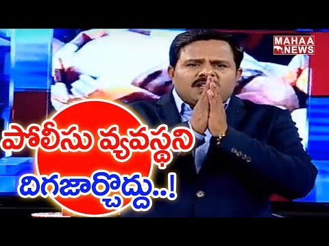 Mahaa Exclusive : More Updates On YS Vivekananda Reddy Demise   Super Prime Time