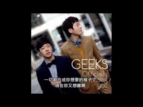 [中字] Geeks - Officially Missing You