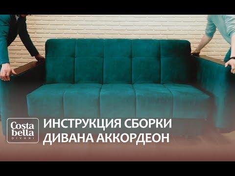 Инструкция сборки дивана аккордеон
