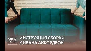 Інструкція складання дивани акордеон