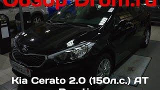 Kia Cerato 2016 2.0 (150 л.с.) AT Prestige- видеообзор