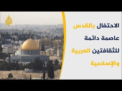الاحتفال بالقدس عاصمة دائمة للثقافتين العربية والإسلامية  - 10:54-2019 / 3 / 17