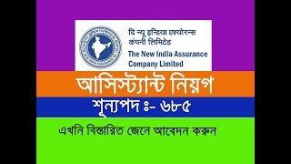 Recruitment of Assistants in New India Assurance Company