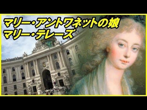 #4マリー・テレーズを待ち受けるオーストリアの思惑!マリーアントワネットの子供 その後世界一リアルなマリー・アントワネットの娘Marie Therese