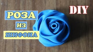 Роза из ткани / цветок из шифона / своими руками /Diy / Rose Chiffon / rose made of cloth