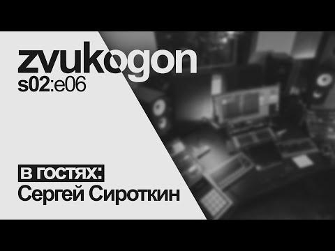 Звукогон - В