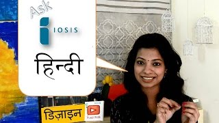 INTERIOR DESIGN  हिंदी में  INTRODUCTION l Ask Iosis Hindi