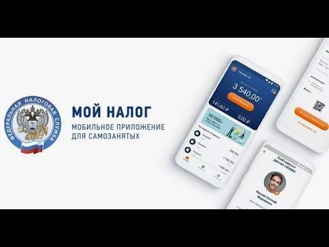 Регистрация самозанятым через приложение МОЙ НАЛОГ