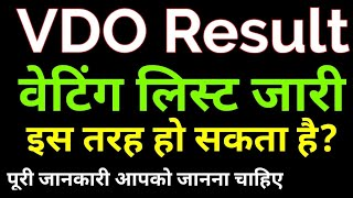 vdo result 2019 waiting list || upsssc vdo result 2019 latest news today