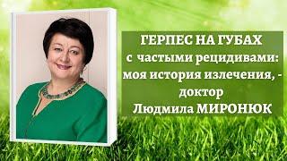 Как я избавилась от рецидивов герпеса, - доктор-невропатолог-нутрициолог #Людмила_Миронюк
