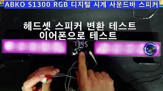 ABKO S1300 RGB 디지털 시계 사운드바 스피커…