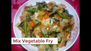 Mix Veg Recipe Bengali - Restaurant Style Mix Vegetable Sabzi - Mix Sabzi Recipe - সবজি ভাজি