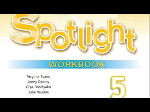 Spotlight 5 Workbook аудио к учебнику Английский в фокусе для 5 класса