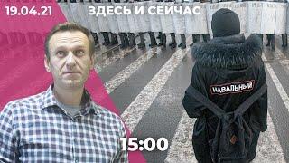 Навального перевели в стационар для осужденных. Власти предупреждают о «провокациях» на митинге
