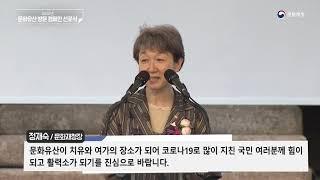 [출동! 문화재 현장] 문화유산 방문 캠페인 선포식 F…