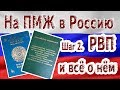 """На ПМЖ в Россию. Шаг 2. Оформление РВП. Программа """"Соотечественники""""."""