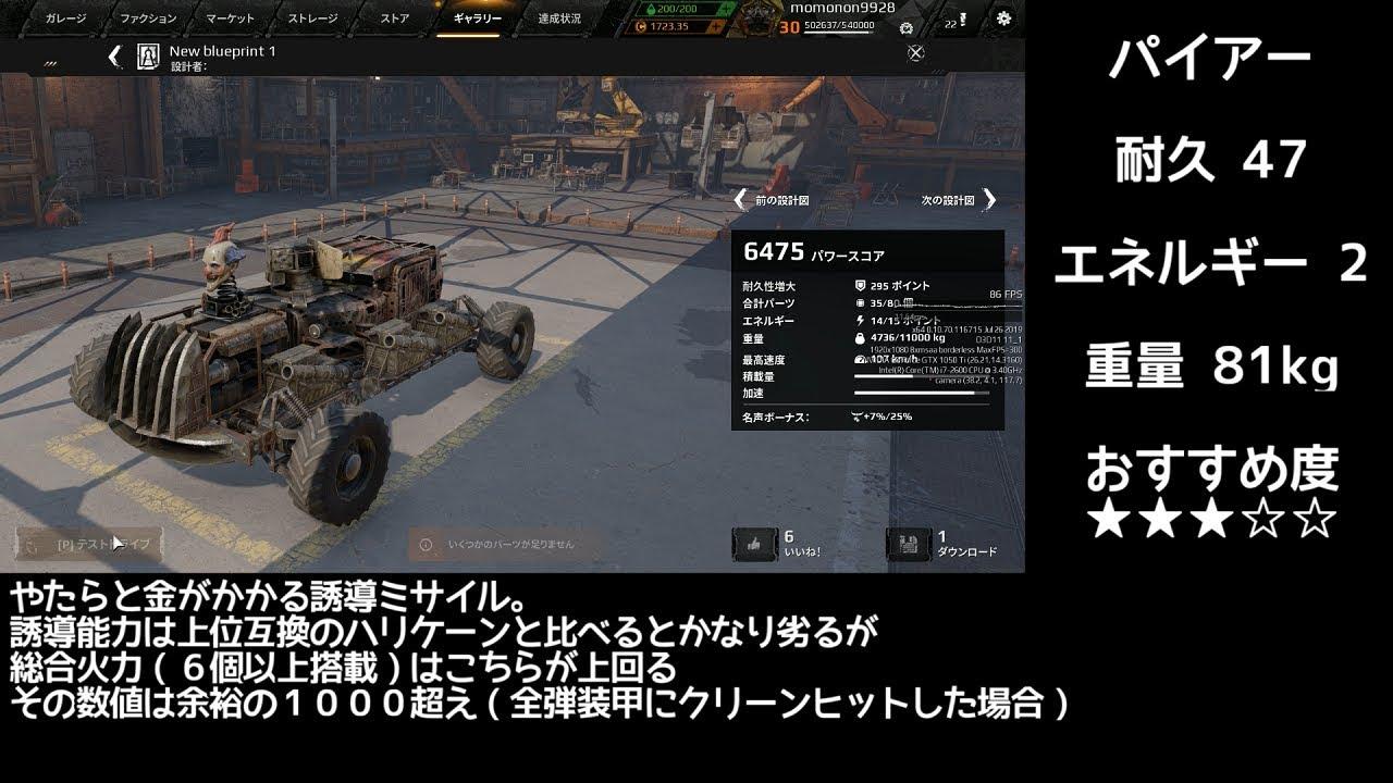 【CROSSOUT】エピック武器一覧動画 (キャノン~グレラン)
