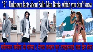 "5 unknown facts about Salin Man Bania || Upcoming actor of  ""A Mero Hajur 2"" 