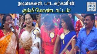 amil-cinema-actress-singers-celebrate-pongal-festival-at-gramiya-kalai-vizha-2020