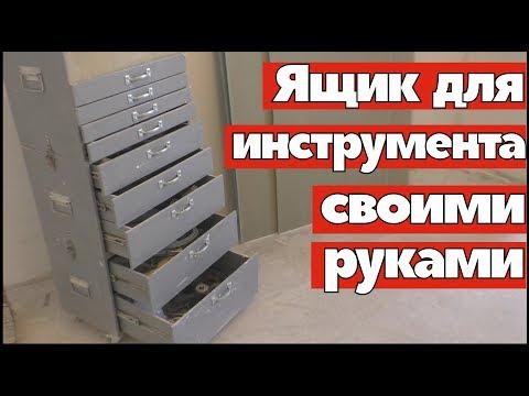 Шкаф для инструмента своими руками