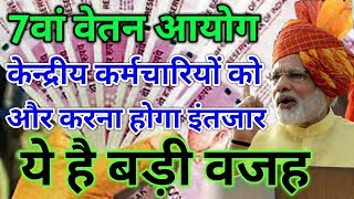 Central Government Employees Salary Increased & Fitment Factor 7th pay commission Latest News Today
