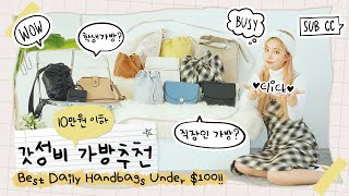 [이벤트] 10만원이하 갓성비 가방 추천!! 학생가방 …