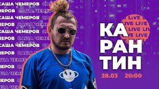 САША ЧЕМЕРОВ (The Gitas, екс-Димна Суміш) / онлайн-концерт / 2020 / Карантин LIVE