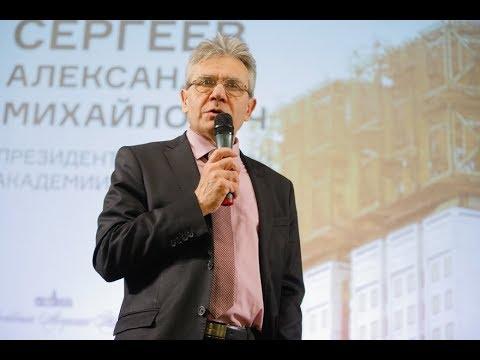 Встреча Президента РАН Александра Сергеева с журналистами ведущих региональных СМИ