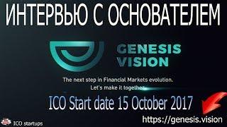 Genesis Vision ICO! Интервью с основателем Genesis Vision! PRE-SALE IS LIVE NOW!