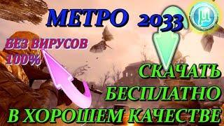 МЕТРО-2033.  СКАЧАТЬ БЕСПЛАТНО В ХОРОШЕМ КАЧЕСТВЕ.