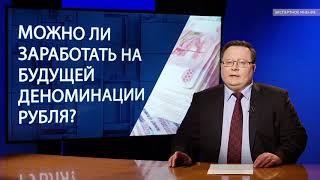 Смотреть видео Можно ли заработать на будущей деноминации рубля? онлайн