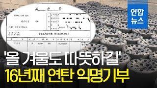 벌써 16년째…'얼굴 없는 천사' 연탄 기부 후 사라져 / 연합뉴스 (Yonhapnews)