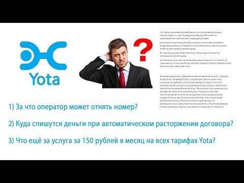 За что YOTA отнимет номер? Куда спишут баланс? Услуга 150 рублей в месяц на всех тарифах YOTA