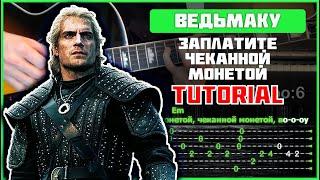 Download Песня Лютика - Ведьмаку заплатите чеканной монетой | Tutorial | Табы, аккорды и бой Mp3 and Videos