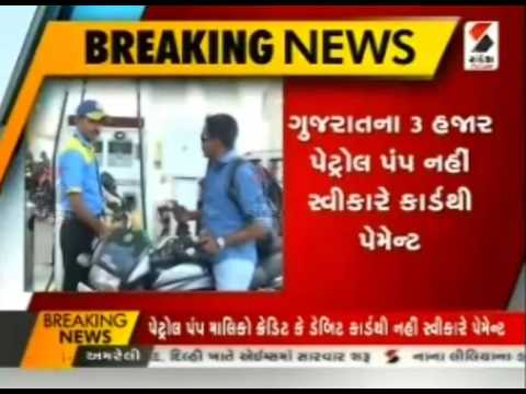Petrol pumps not to accept payment through Credit and Debit card ॥ Sandesh News