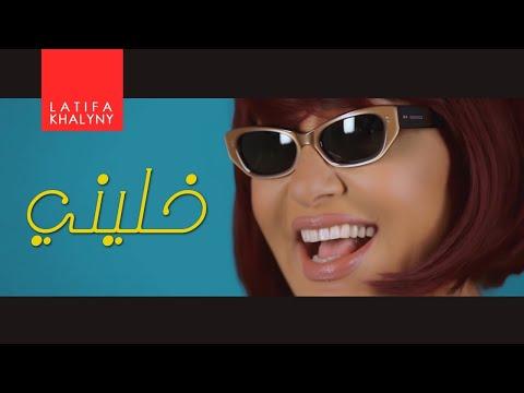 Latifa - Khaliny   لطيفة - خليني