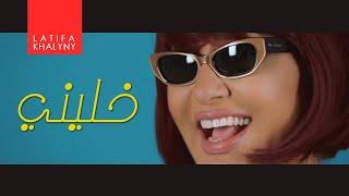 Latifa - Khaliny | لطيفة - خليني