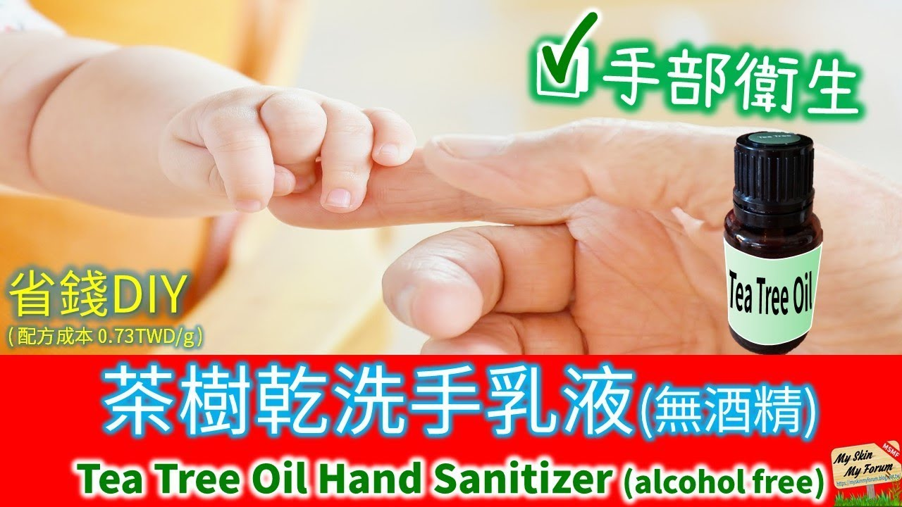 保養品DIY「茶樹乾洗手乳液(無酒精)」 Tea Tree Oil Hand Sanitizer (alcohol free)【SMF護膚保養品DIY】 - YouTube