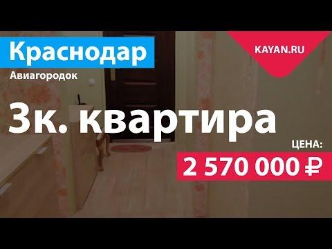 Видеообзор 3-к. квартиры по ул.Дзержинского/ул.Кореновская, г. Краснодар