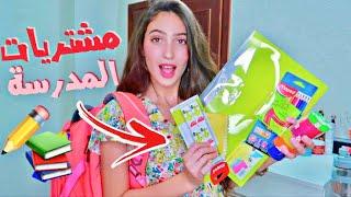 مشترياتي للمدرسة | أكبر مسابقة !! 📚 Life As Sara