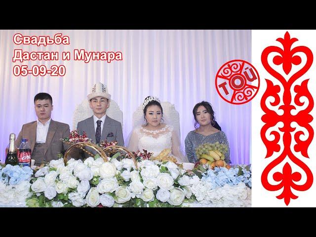 Свадьба Дастан и Мунара 05 09 20 Ресторан