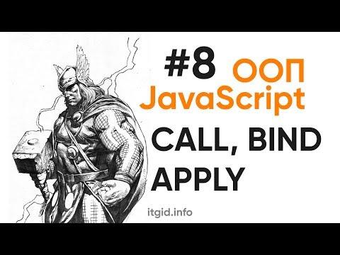 ООП в JavaScript. Bind, Call, Apply