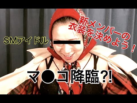 【フェッティーズ】新メンバーの衣装を決めよう【マ●コ降臨⁈】