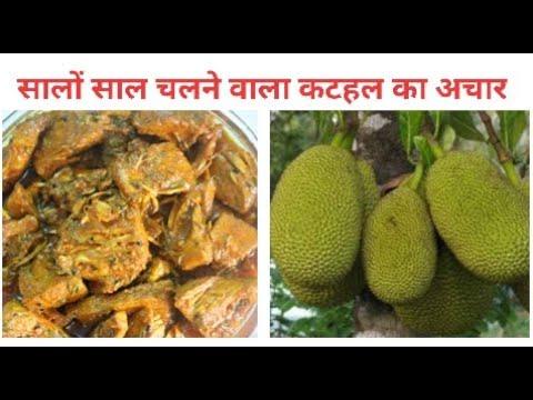कटहल का अचार /Kathal  Ka Achaar/jackfruit pickle recipe  by The Raks Kitchen