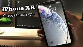 iPhone XR спустя ПОЛГОДА! Опыт использования!