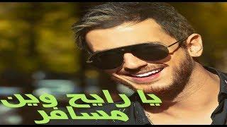 سعد لمجرد يارايح وين مسافر/ Saadlamjarred  Ya raieh win msefer