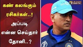 கண் கலங்கும் ரசிகர்கள்..! - அப்படி என்ன செய்தார் தோனி..? | MS Dhoni | MSD | IPL | CSK |
